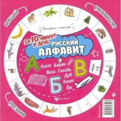 Русский алфавит за 10 минут в день