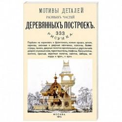 Мотивы деталей разных частей деревянных построек