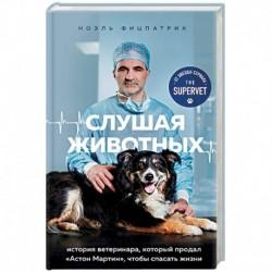 Слушая животных: история ветеринара, который продал 'Астон Мартин', чтобы спасать жизни (от звезды сериала THE SUPERVET)