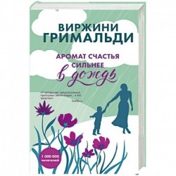 Две книги о настоящем счастье. Предчувствие любви (комплект из 2 книг)