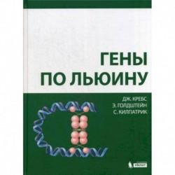 Гены по Льюину