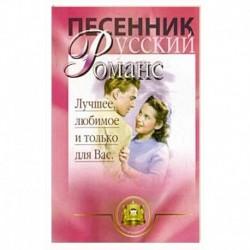 Русский романс. Лучшее, любимое и только для вас