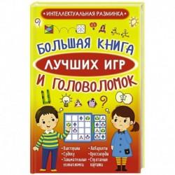 Большая книга лучших игр и головоломок