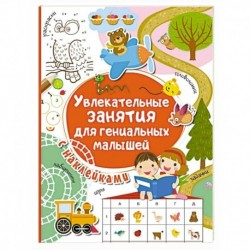 Увлекательные занятия для гениальных малышей