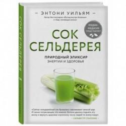 Сок сельдерея. Природный элексир энергии и здоровья