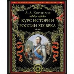 Курс истории России. XIX век