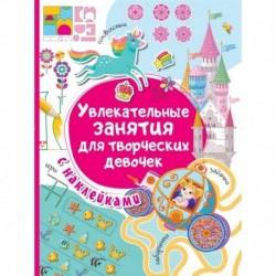 Увлекательные занятия для творческих девочек