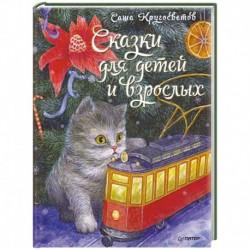 Сказки для детей и взрослых