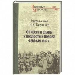 От чести и славы к подлости и позору февраля 1917 г.