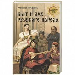 Быт и дух русского народа