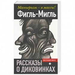 Рассказы о диковинках. Фигль-Мигль