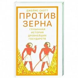Против зерна.Глубинная история древнейших государств