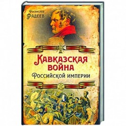 Кавказская война Российской Империи