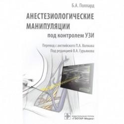 Анестезиологические манипуляции под контролем УЗИ