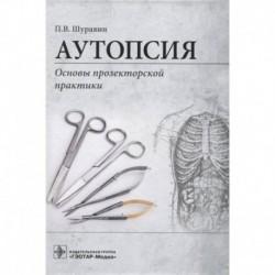 Аутопсия:Основы прозекторской практики