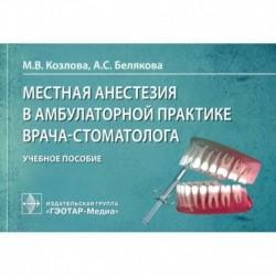 Местная анестезия в амбулаторной практике врача-стоматолога