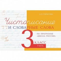 Чистописание и словарные слова 3кл.1ч.По программе 'Школа России'