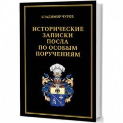Исторические записки посла по особым поручениям