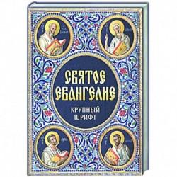 Святое Евангелие Крупный шрифт