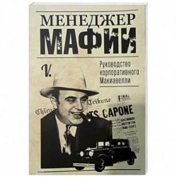 Менеджер мафии. Руководство корпоративного Макиавелли .