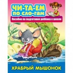 Храбрый Мышонок