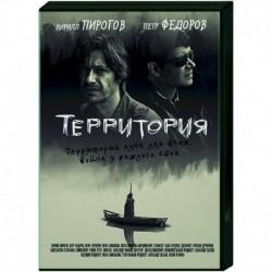 Территория. (8 серий). DVD