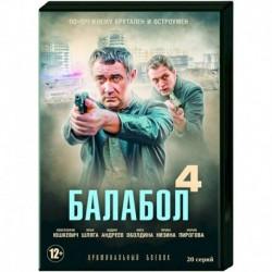 Балабол 4. (20 серий). DVD