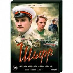 Шифр 2. (8 серий). DVD