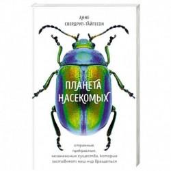 Планета насекомых: странные, прекрасные, незаменимые существа, которые заставляют наш мир вращаться