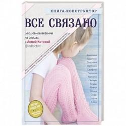 ВСЕ СВЯЗАНО.  Бесшовное вязание на спицах с Анной Котовой.