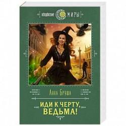 Иди к черту, ведьма!