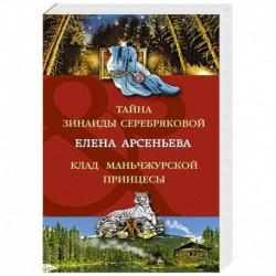 Тайна Зинаиды Серебряковой. Клад маньчжурской принцессы