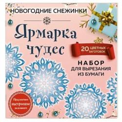 Набор для вырезания. Снежинки из бумаги 'Ярмарка чудес' (20 цветных заготовок)