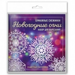 Новогодние огни. Набор снежинок для вырезания