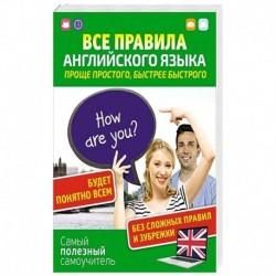 Все правила английского языка. Проще простого, быстрее быстрого