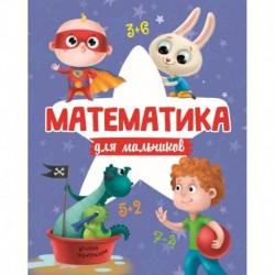 МАТЕМАТИКА ДЛЯ МАЛЬЧИКОВ матов.ламин.обл. выб.лак. офсет 200х255