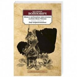 Жизнь и необычайные приключения солдата Ивана Чонкина.Книга 1.Лицо неприкосновенное