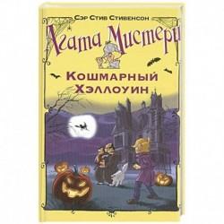 Кошмарный Хэллоуин
