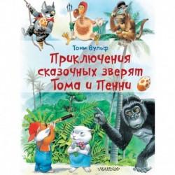 Приключения сказочных зверят Тома и Пенни