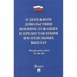 О денежном довольствии военнослужащих и представл.им отдельных выплат №306-ФЗ