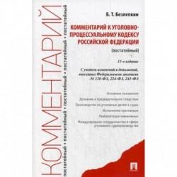 Комментарий к Уголовно-процессуальному кодексу РФ (постатейный) 15-е изд.
