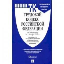 Трудовой кодекс РФ ( по сост. на 01.11.20г.)+ с пут.по суд.пр.+ср.табл.изм.