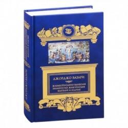 Жизнеописания наиболее знаменитых живописцев,ваятелей и зодчих