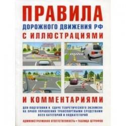 Правила дорожного движения РФ с иллюстр.и коммент.(табл. штраф.и наказаний)