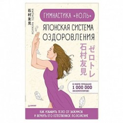 Гимнастика 'ноль'. Японская система оздоровления