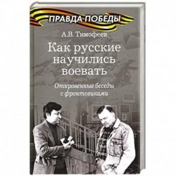 Как русские научились воевать.Откровенные беседы с фронтовиками