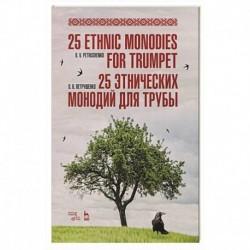 25 этнических монодий для трубы.