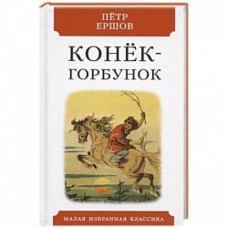 Конек-горбунок.Русская сказка в трех частях