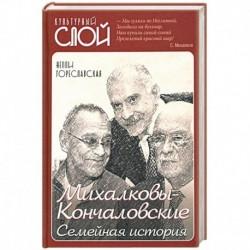 Михалковы-Кончаловские: семейная история