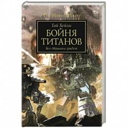 Бойня Титанов.Бог-Машина грядет